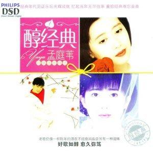 孟庭葦 (Mai Meng) - 醇經典 (中國發行)