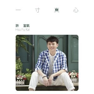 許富凱 (Hsu FuKai) - 全部歌曲