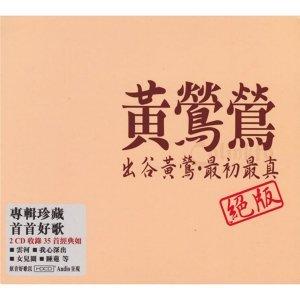 黃鶯鶯 (Tracy Huang) - 出谷黃鶯‧最初最真