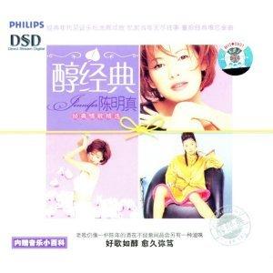 陳明真 (Jennifer Chen) - 醇經典 (中國發行)