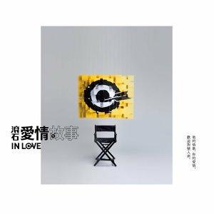 金智娟 (Wa Wa) - 滾石愛情故事電視原聲帶