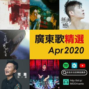 廣東歌精選 2020 ♾ 無限LOOP