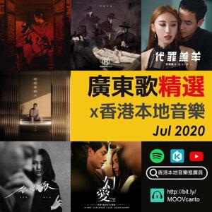 廣東歌精選 2020 🇭🇰 香港本地音樂 (👋🏻Jul 精選已出)