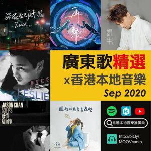 廣東歌精選 2020 🇭🇰 香港本地音樂