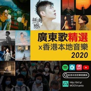廣東歌精選 2020 🇭🇰 香港本地音樂 Hong Kong HK