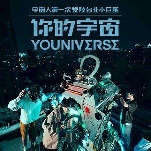 宇宙人第一次登陸台北小巨蛋[你的宇宙YOUNIVERSE ]2020演唱會