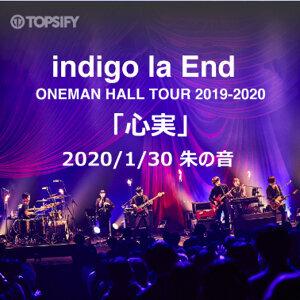 indigo la End ONEMAN HALL TOUR 2019-2020「心実」朱の音