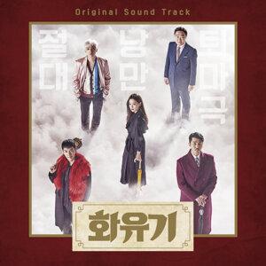 花遊記 - 電視原聲帶(A Korean Odyssey OST)