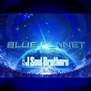 "三代目 J Soul Brothers LIVE TOUR 2015 ""BLUE PLANET"""