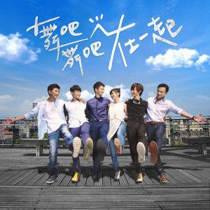 吳思賢 (小樂) (Ben Wu) - 舞吧舞吧在一起 電視原聲帶