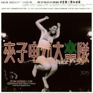貴族精選 - 咱的嬰仔歌 /臺語童謠合唱精選