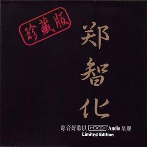 鄭智化 (Zheng Zhi-Hua) - 珍藏版