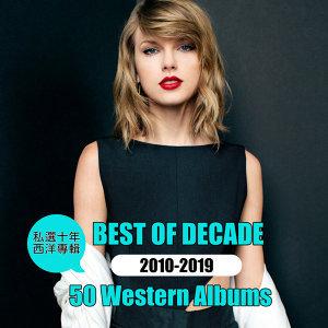 2010-2019十年私心選:西洋專輯