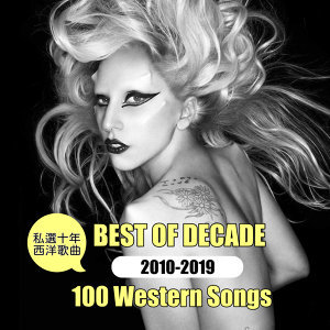 2010-2019十年私心選:西洋歌曲