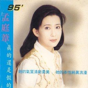 孟庭葦 (Mai Meng) - 真的還是假的 (Is Your Love True?)
