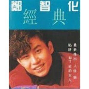鄭智化 (Zheng Zhi-Hua) - 鄭智化經典