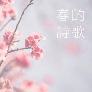 爲你抄寫一首春天的詩 ✍🏻〈我們所是的音樂〉