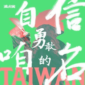 Okinawa trip song