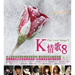 K情歌 - K情歌 8