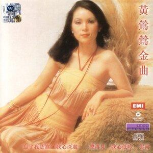黃鶯鶯 (Tracy Huang) - 黃露儀金曲