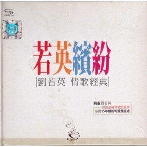劉若英 (Rene Liu) - 若英繽紛