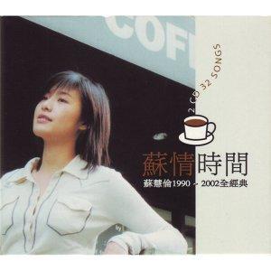 蘇慧倫 (Tarcy Su) - 蘇情時間 (1990~2002全經典)