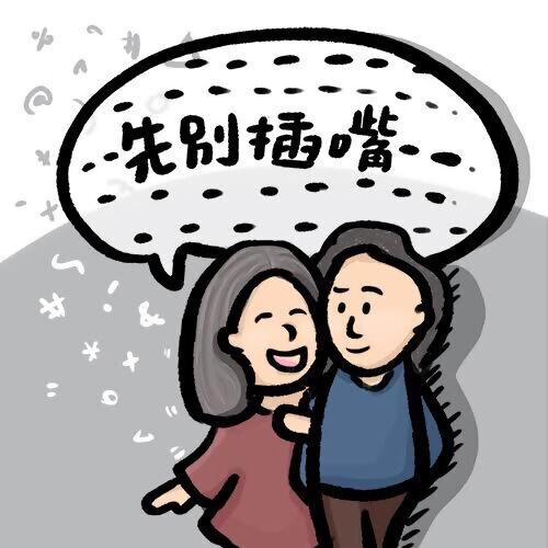 女人說話男人先別插嘴