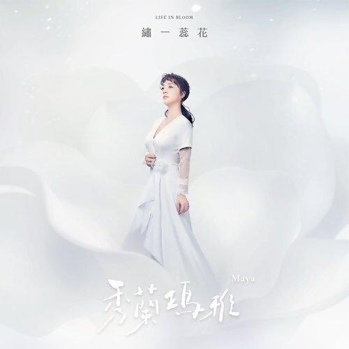 秀蘭瑪雅 - 繡一蕊花