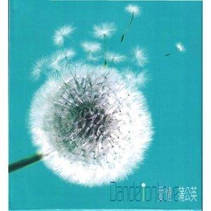 Various Artists - 愛情蒲公英 (Dandelion Love)