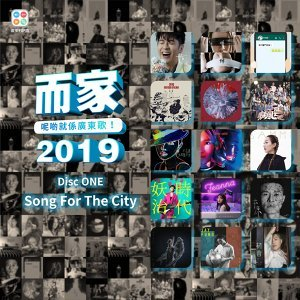 【POP噏2019】《而家呢啲就係廣東歌!2019》- Disc ONE : Song For The City