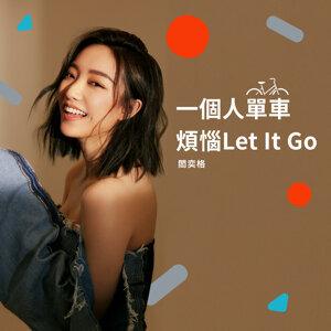 一個人單車 煩惱Let It Go(feat. 閻奕格)