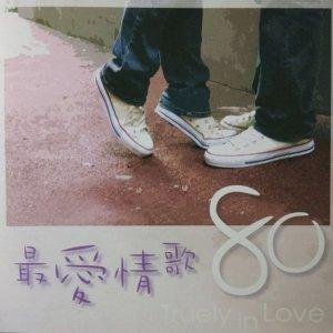 最愛情歌80 (Truly In Love) - 世紀情歌超級精選5