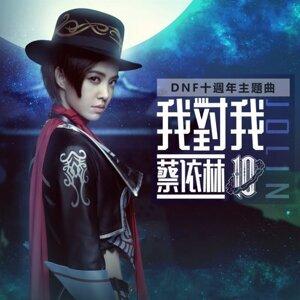 蔡依林 (Jolin Tsai) - 我對我 (DNF 十週年主題曲)