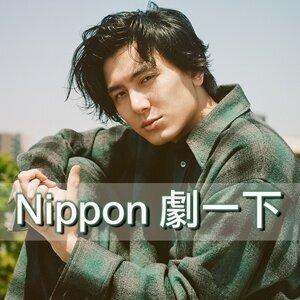 Nippon劇一下(不定期更新中)