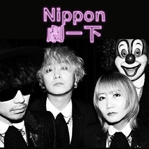 Nippon劇一下