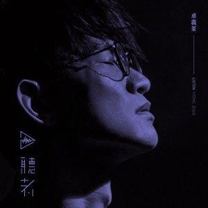 卓義峯 (Yifeng Zhuo) - 聽者