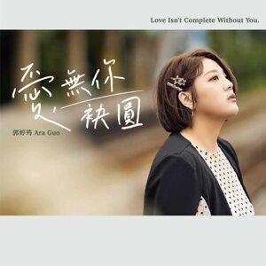 郭婷筠 - 愛.無你袂圓