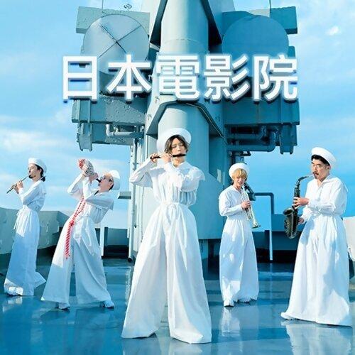 日本電影院(不定期更新中)