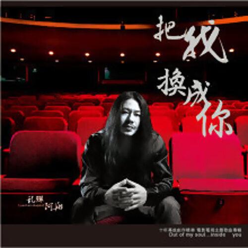 Taiwan男歌手自選集