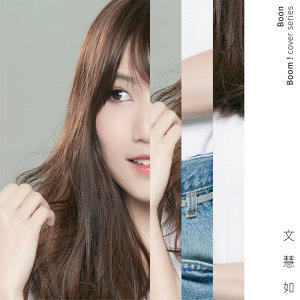 文慧如 (Boon Hui Lu) - 歷年精選