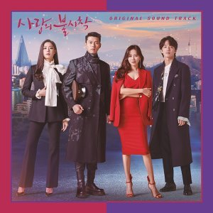 韓劇《愛的迫降》原聲大碟