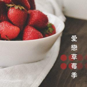 愛戀草莓季🍓