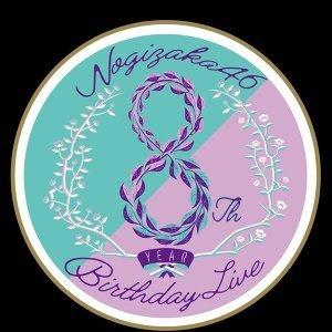 乃木坂46 8th YEAR BIRTHDAY LIVE -DAY4-