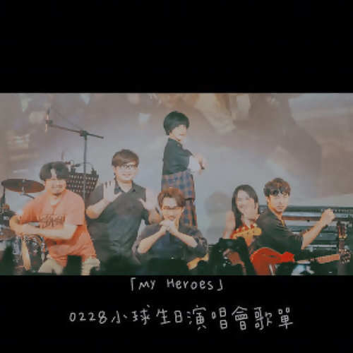 小球莊鵑瑛「My Heroes」0228生日演唱會