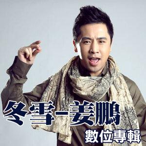 姜鹏 Song Highlights