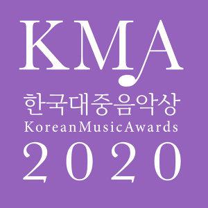 2020 KMA 韓國大眾音樂賞 得獎名單一次聽