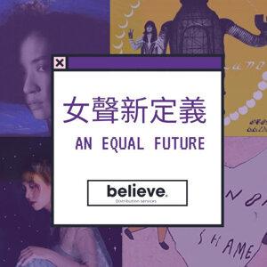 國際婦女節特辑 女聲新定義 An Equal Future