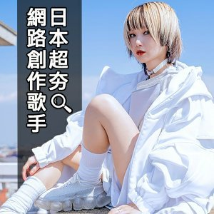 日本超夯網路創作歌手
