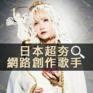 日本超夯網路創作歌手(持續更新中)