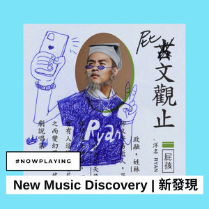 New Music Discovery   新歌新發現